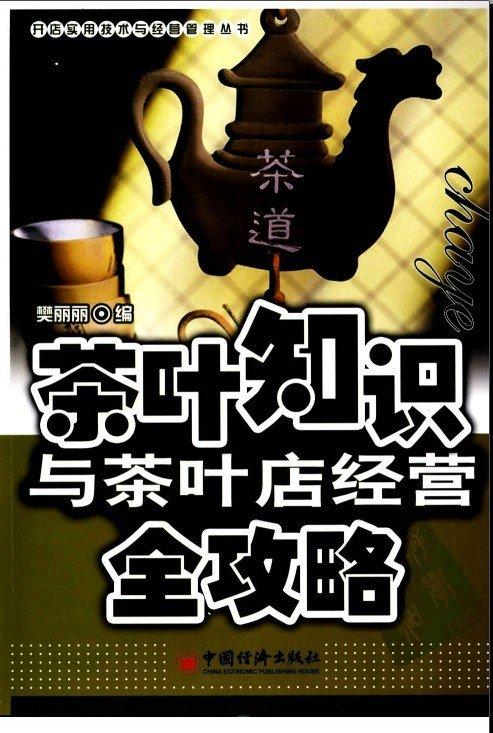 《茶叶知识与茶叶店经营全攻略》
