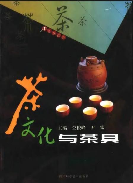 《茶文化与茶具》