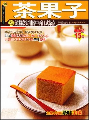 《茶果子:32道精彩实用的中西日式茶点》