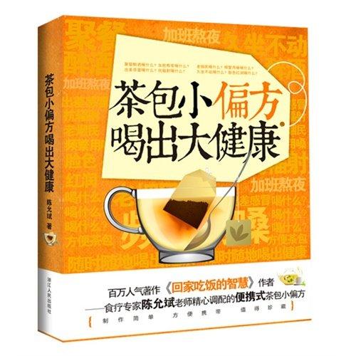 《茶包小偏方喝出大健康》