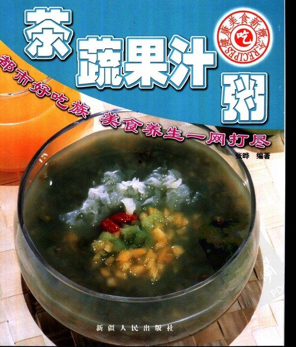 《菜、蔬果汁、粥》