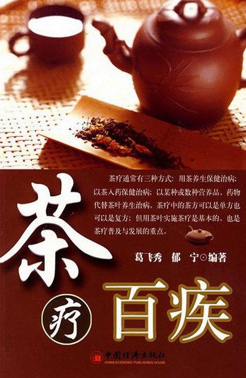 《百变红茶》