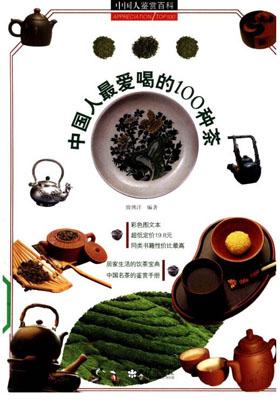 《中国人最爱喝的100种茶》茶学书城下载