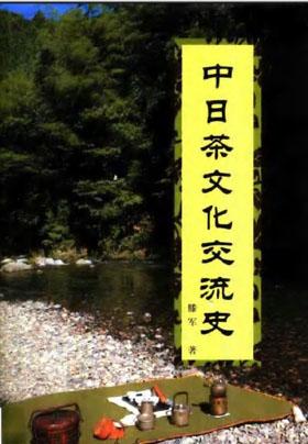 《中日茶文化交流史》茶学书城PDF书籍下载