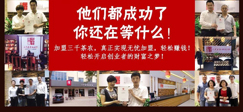 茶叶加盟店排行榜_中国茶叶品牌排行_茶叶店加盟网