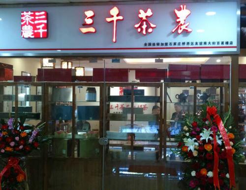 【河北石家庄茶叶店加盟】河北品牌茶叶连锁店